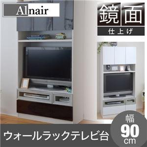 Alnair 鏡面ウォールラック テレビ台 90cm幅 FAL-0018-DB ダークブラウン