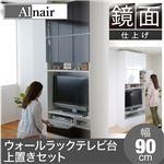 Alnair 鏡面ウォールラック テレビ台 90cm幅 上置きセット FAL-0018SET-DB ダークブラウン