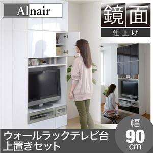 Alnair 鏡面ウォールラック テレビ台 90cm幅 上置きセット FAL-0018SET-WH ホワイト