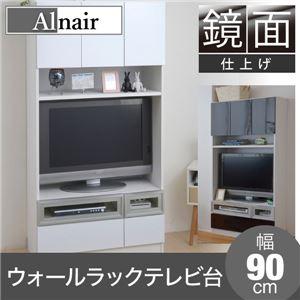 Alnair 鏡面ウォールラック テレビ台 90cm幅 FAL-0018-WH ホワイト