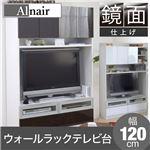 Alnair 鏡面ウォールラック テレビ台 120cm幅 FAL-0019-DB ダークブラウン