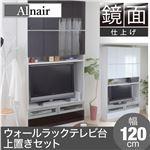 Alnair 鏡面ウォールラック テレビ台 120cm幅 上置きセット FAL-0019SET-DB ダークブラウン