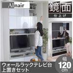 鏡面ウォールラック/テレビ台 【ホワイト 幅120cm】 上置き棚 引き出し 扉付き収納 可動棚付き 『Alnair』
