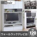 Alnair 鏡面ウォールラック テレビ台 120cm幅 FAL-0019-WH ホワイト