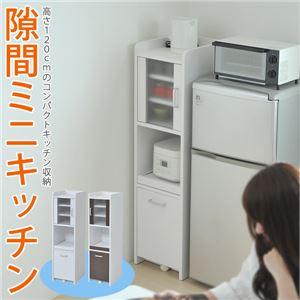 隙間ミニキッチン H120 扉付き ホワイト FKC-0645-WH