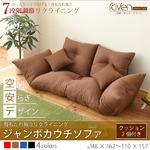 国産(日本製)ジャンボカウチソファ 背もたれダブルリクライニングカウチ ブラウン ZSY-0001-BR