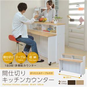 おしゃれでシンプルなキッチンボード 間仕切りキッチンカウンター 幅120 ホワイトナチュラル FKC-0552-WHNA