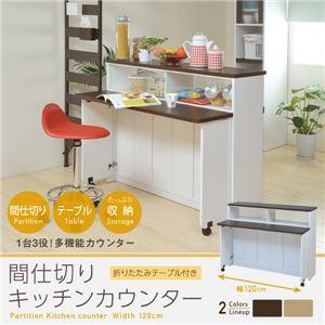 おしゃれでシンプルなキッチンボード 間仕切りキッチンカウンター 幅120 ホワイトダークブラウン FKC-0552-WHDB