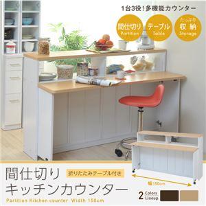 おしゃれでシンプルなキッチンボード 間仕切りキッチンカウンター 幅150 ホワイトナチュラル FKC-0553-WHNA
