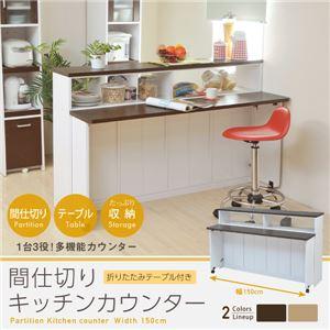 おしゃれでシンプルなキッチンボード 間仕切りキッチンカウンター 幅150 ホワイトダークブラウン FKC-0553-WHDB