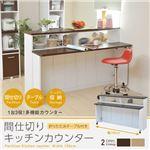 間仕切りキッチンカウンター 幅150 ホワイトダークブラウン FKC-0553-WHDB