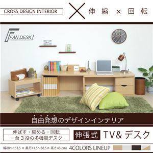 FAN DESK 伸張式TV&デスク ナチュラル FTV-0411-NA