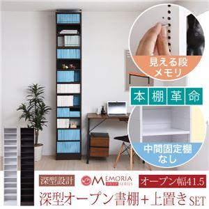 MEMORIA 本棚 棚板が1cmピッチで可動する 深型オープン幅41.5cm 上置きセット ダークブラウン
