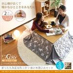 COSY 折りたたみコタツ 正方形タイプ 掛け布団セット ナチュラル GKV-0001-NA