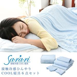 接触冷感素材 ひんやり寝具 クール寝具 布団6点セット ブルー - 拡大画像