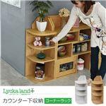 収納ラック/収納棚 【ナチュラル 幅29cm コーナータイプ】 カウンター下対応 可動棚 棚板3枚付 『Lycka land』 〔キッチン〕 の画像