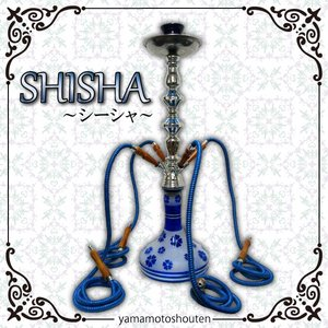 【水タバコ】シーシャ・HOOKAH(フーカー)/001/BLUE/73cm ※本体のみ - 拡大画像