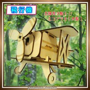 【太陽光で動く】エコプラモ(木製)飛行機 13cm×21cm/011 - 拡大画像