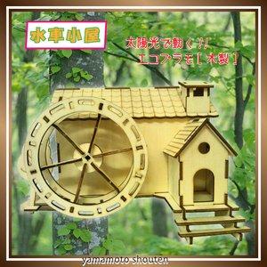 【太陽光で動く】エコプラモ(木製)水車小屋15cm×21cm/013 - 拡大画像