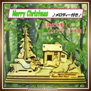 【太陽光で動く】エコプラモ(木製)クリスマス(メロディー付き)18cm×21cm/014 - 拡大画像
