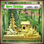 【太陽光で動く】エコプラモ(木製)クリスマス(メロディー付き)18cm×21cm/014