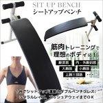 ◆激安◆シットアップベンチ●腹筋/背筋/腕立/筋トレ/メタボ対策