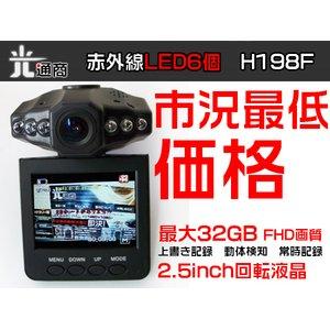 2.5inch液晶フルHD画質ドライブレコーダー H198F - 拡大画像