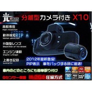 PIP機能 分離型カメラ付き/Gセンサー/HD画質ドライブレコーダー X10 - 拡大画像