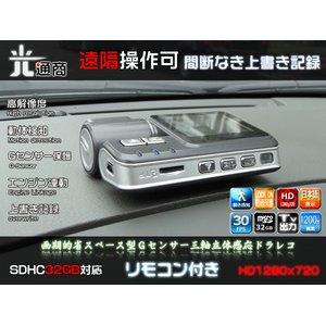 【光】HD画質 回転式Lens 遠隔操作可◆多機能ドライブレコーダー Q8 - 拡大画像