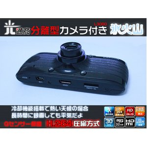氷火山型 HD画質 Gセンサー保護 革紋ドライブレコーダー L3000 - 拡大画像