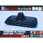 氷火山型 HD画質 Gセンサー保護 革紋ドライブレコーダー L3000
