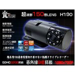 次世代の超視野150度広角記録■空白なし常時録画HD画質ドラレコ H190