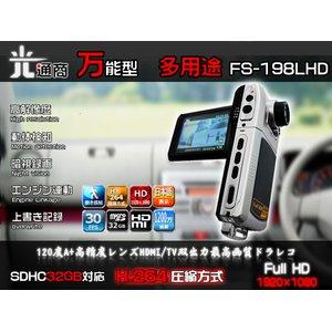 FS-900LHD■業界全機能付き ハイビジョン 32GB H.264循環記録DVR F900 - 拡大画像
