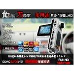 FS-900LHD■業界全機能付き ハイビジョン 32GB H.264循環記録DVR F900