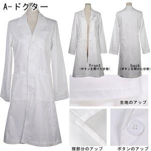 お医者さんの白衣☆ドクターコスチューム 5L:女医 《大きいサイズ》