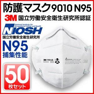 【3M】防護マスク N95 9010 50枚セット - 拡大画像