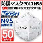 【3M】防護マスク N95 9010 50枚セット