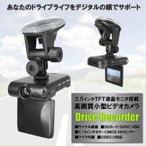 AU-DCR01(2.5インチ液晶搭載!高画質ドライブレコーダー・SDHC対応) - 拡大画像