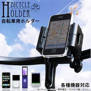 【iPhone5も対応!】サイクリングや自転車での通勤に最適☆マルチ自転車ホルダー - 拡大画像