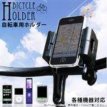 【iPhone5も対応!】サイクリングや自転車での通勤に最適☆マルチ自転車ホルダー