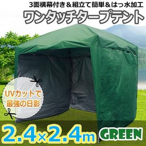 タープテント2.4×2.4m横幕付 グリーン - 拡大画像