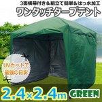 タープテント2.4×2.4m横幕付 グリーン