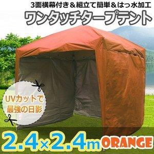 タープテント2.4×2.4m横幕付 オレンジ - 拡大画像