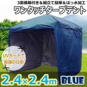 タープテント2.4×2.4m横幕付 ブルー - 拡大画像