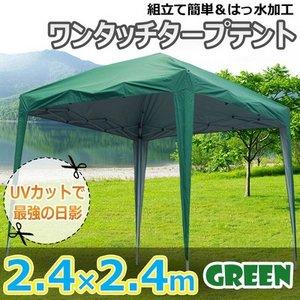 タープテント2.4×2.4m グリーン