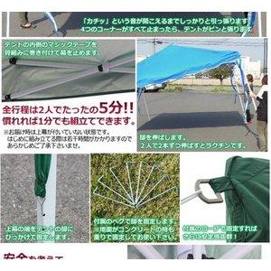 タープテント2.4×2.4m グリーンの写真3