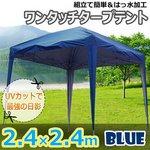 タープテント2.4×2.4m ブルー