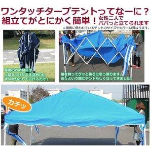 タープテント2.4×2.4m ブルーの写真2