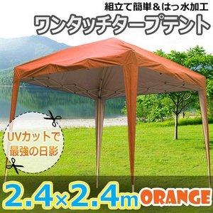 タープテント2.4×2.4m オレンジの写真1