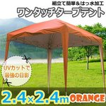 タープテント2.4×2.4m オレンジ